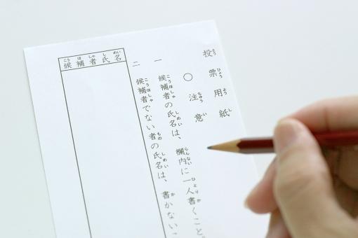 投票用紙に記入の写真