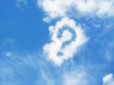 空 雲 青空 ハテナ はてな ? 疑問 疑問符 ハテナマーク はてなマーク 何故 なぞ 謎 不思議 クエスチョン クエスチョンマーク Q&A 質問 問い 問題 バナー ポップ 見出し 自然 考え中 思考中 考え 思考 バック 背景