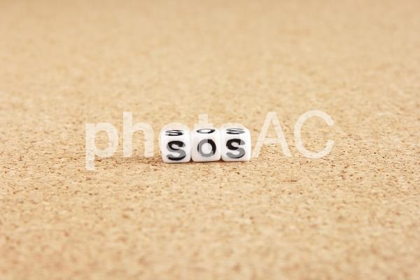 SOSの写真