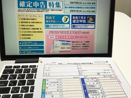 確定申告 納税 還付金 パソコン 国税庁 所得税 申請書 税理士 詐欺 個人情報 e-tax