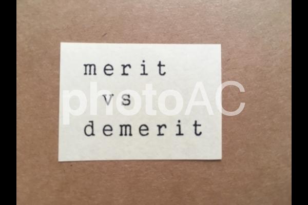 merit vs demeritの写真