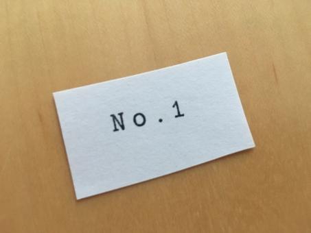 ランク ランキング 順位 数 ranking ベストテン 順番 総合 トータル 合計 年間 月間 週間 日間 等級 序列 ウェブ web web素材 blog blog素材 壁紙 ビジネス ウェブ素材 ブログ ブログ素材 stamp スタンプ アルファベット クラフト 文字 英語 英字 背景 背景素材 素材 壁 メッセージ メモ 紙 カウント カウントダウン カウントアップ ランキング形式 1番 一番 ナンバーワン 一番目 1番目 数字 ナンバー ナンバー1 1等 一等 一等賞 第一 第1位 第1位 第一位 第1 トップ トップ1 top1 ベスト best 上位 最善 1位 一位 no.1 no1 #1