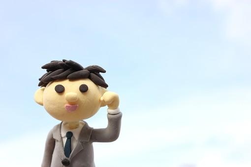 クレイ クレイアート クレイドール ねんど 粘土 クラフト 人形 アート 立体イラスト 粘土作品 人物 ビジネスマン ビジネス 働く人 サラリーマン 仕事 ガッツポーズ 屋外 外 空 青空