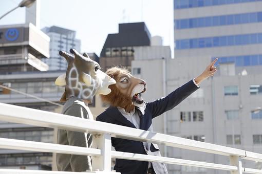 動物 動物マスク 人物 人間 ビジネス 会社 社員 会社員 社長 ビジネスマン 男性 2人 キリン ライオン 屋外 欄干 手すり ビル 立つ 指差し 指さす 目指す 方向 上 チャレンジ 挑戦 会話 話す 上司 部下 空 青空 LionPresident