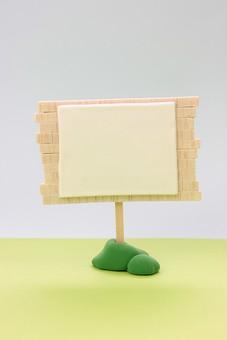 アート 芸術 もの 作品 無機物 美術 手作り クレイアート 粘土 やさしい かわいい つくる 細かい イメージ ビジネス 会社 看板 方向 立つ 案内 告知 表示 空白 宣伝 書く