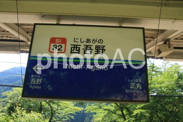 西吾野駅名標の写真