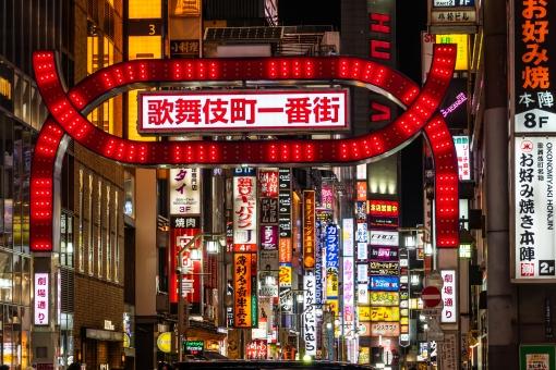 歌舞伎町の写真素材|写真素材なら「写真AC」無料(フリー)ダウンロードOK