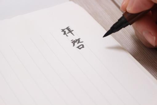 手紙 書く 拝啓 送る 筆 筆ペン ペン 筆圧 日本語 漢字 日本 郵送 〒 郵便 渡す 配達 紙 宛名 余白 スペース テーブル 木目 木 ホワイト 白 white 黒 墨 和 書式 手書き 縦書き 手 指 便箋
