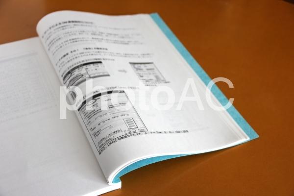 手順書の写真
