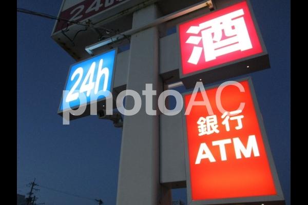 24時間営業 イメージの写真