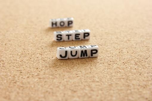 ホップ ステップ ジャンプ HOP STEP JUMP hop step jump ほっぷ すてっぷ じゃんぷ 飛躍 ステップアップ UP 三段跳び 人生 生き方 学び 勉強 学習 スポーツ チャレンジ 取り組み 目標 ゴール 生き方 背景 素材 背景素材