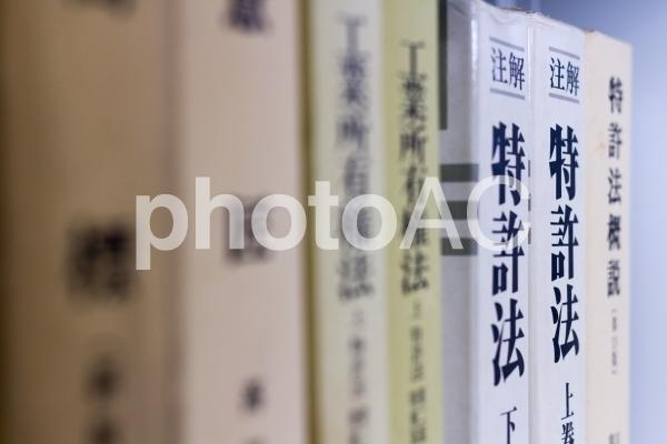 知財 本棚の写真