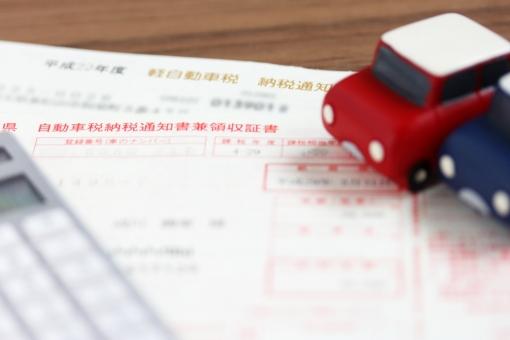 「自動車税 フリー画像」の画像検索結果