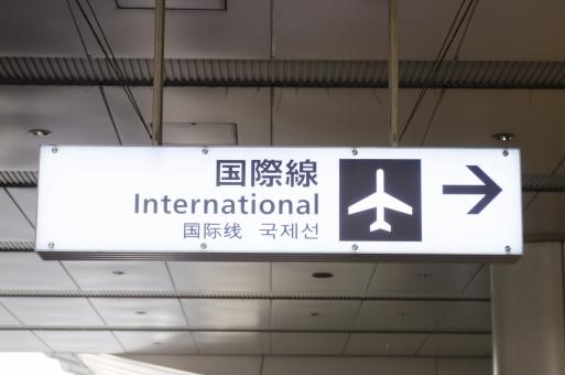 東京国際空港 羽田空港 インターナショナル 国際線 案内板 ボード 看板 international 空港 エアポート 飛行場 飛行機 矢印 天井 出発 到着 海外 旅行 旅 サイン 建物 文字 英語 日本語 中国語 韓国語 表記