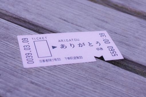 切符 感謝 気持ち メッセージ メッセージカード チケット