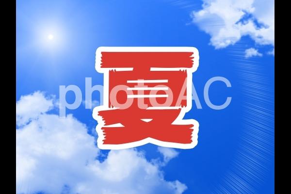 テロップ「夏」④青空に赤文字の写真