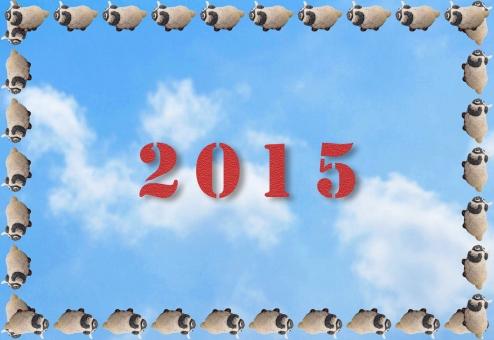 年賀状 ポストカード 2015 平成26年 未 正月 ひつじ ヒツジ 干支 空 雲 フレーム 枠