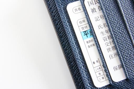 財布 身分証明 運転免許証 国民健康保険証 証明書 カード 個人情報 セキュリティ プライバシー 紛失 盗難 データ 個人データ マイナンバー card CARD Card カード社会 なりすまし 落し物 拾い物 拾得物 置き忘れ 素材 背景 背景素材 イメージ ウェブ素材 ホームページ素材 ブログ素材
