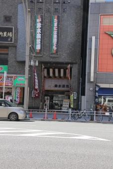 鈴本演芸場 上野 上野広小路 漫才 落語 曲芸