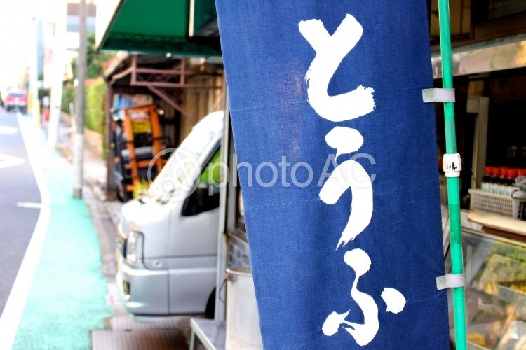 豆腐屋の写真
