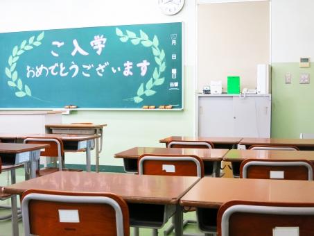 入学 黒板 小学 中学 おめでとう 教室 学校 机