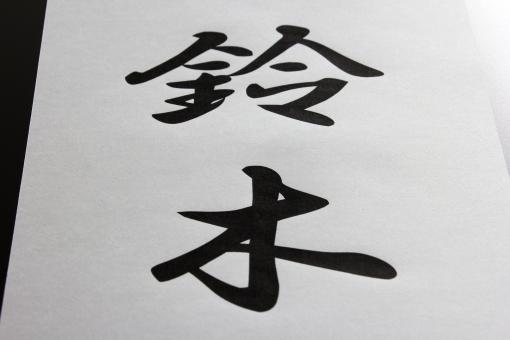 すずき スズキ SUZUKI suzuki SUZUKI Suzuki 人名 苗字 名前 日本語 言葉 漢字 日本 人 人の名前 なまえ ニホンゴ コトバ カンジ japan JAPAN Japan japanese Japanese japan kanji KANJI NIHON nihon