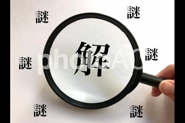 虫眼鏡 謎が解けるの写真