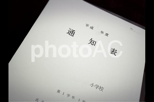 通知表イメージの写真
