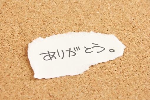 ありがとう 手書き メモ メッセージ コメント 感謝 思い おもいやり 御礼 お礼 アリガトウ サンキュー thanks Thanks THANKS 日本語 言葉 コトバ ARIGATOU arigatou Arigatou 文化 気持ち 心 心遣い 背景 素材 背景素材 紙切れ 紙