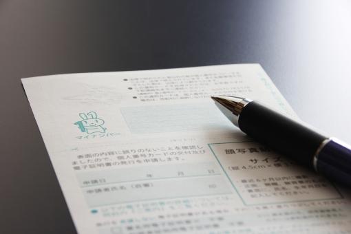 マイナンバー マイナンバー制度 制度 通知カード 通知 カード 個人情報 個人番号 12桁 数字 交付 申請書 交付申請書 スタート 管理 統制 ボールペン 国民 国 プライバシー セキュリティ 証明 証明書 電子証明書 申請 個人番号カード 法律 行政 医療 企業