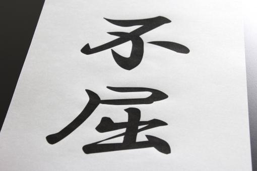 ふくつ フクツ 日本語 漢字 言葉 日本 日本人 精神 気持ち japan JAPAN HUKUTSU Fortitude fortitude FORTITUDE 不屈の精神 スピリッツ スピリット 魂 不屈の魂 spirit 言葉 コトバ ことば KANJI hukutsu kanji japanese JAPANESE 諦めない