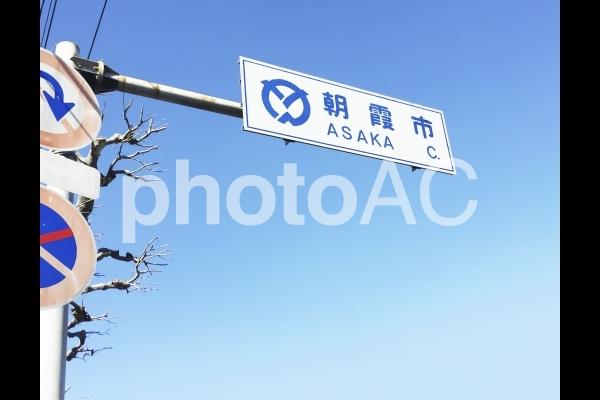 朝霞市に入りま〜すの写真