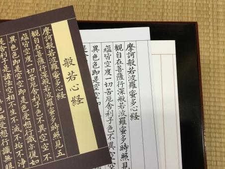写経 写経用紙 精神統一 般若心経 筆ペン