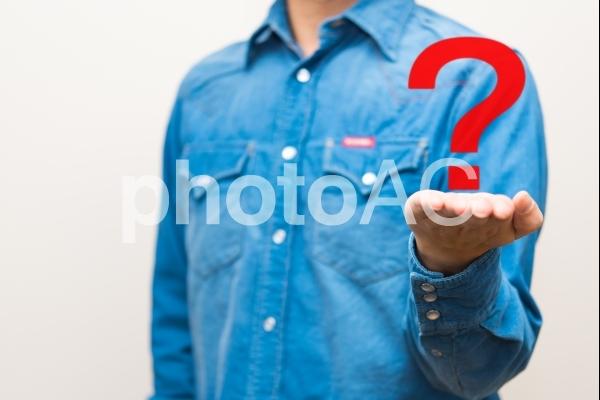 疑問?の写真