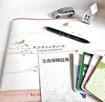 エンディングノートと預金通帳、保険証書の写真