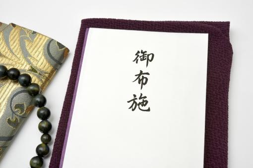 お布施 お布施袋 弔事 法事 法要 日本 数珠 葬式 葬儀 袱紗 ふくさ 僧侶 お坊さん