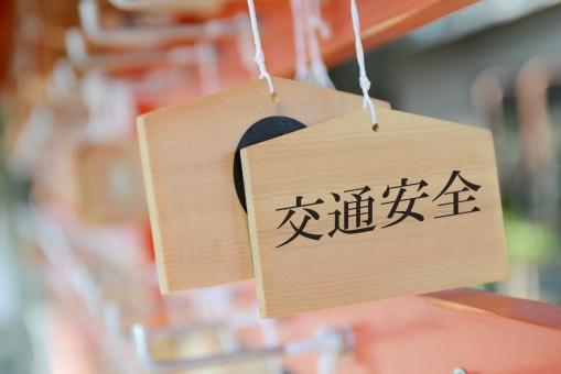 絵馬 神社 祈願 参拝 願い 和 和風 新年 正月 縁起物 縁起 交通安全 安全 運転 安全運転 車 自動車 事故 無事故 バイク 二輪 冬 木 木目 日本 伝統