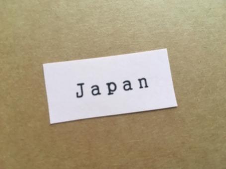 stamp スタンプ 英語 英字 壁 メッセージ メモ 紙 背景 素材 背景素材 壁紙 コトバ 言葉 ことば クラフト クラフト紙 ジャパン 日本国 日本 にほん ニホン にっぽん ニッポン japan ローマ字 アルファベット アジア 文字 字 字体