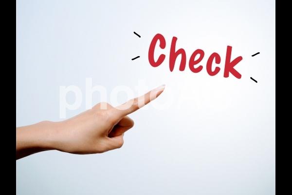 指差しチェックの写真