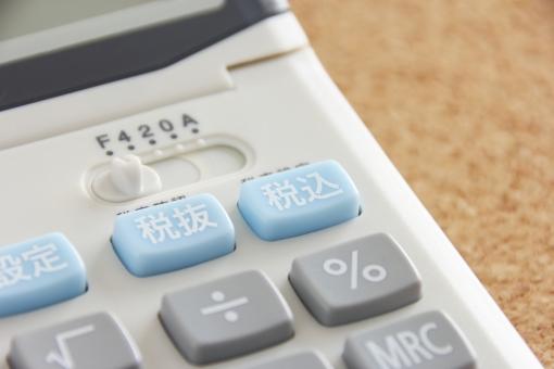 電卓 消費税 計算 割合 パーセンテージ 直接税 間接税 買い物 食事 外食 支払い 課税対象 8% 10% 税金 確定申告 税込み 税抜き 金額 料金 表示 代金 負担 増税 背景素材 壁紙 ビジネス 経理 事務処理 領収書