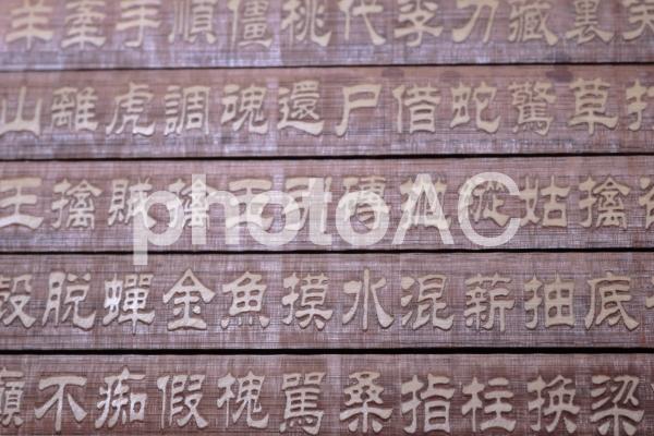 漢文、漢詩、中国語背景の写真