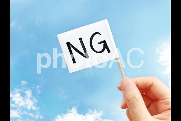 エヌジーサインの写真