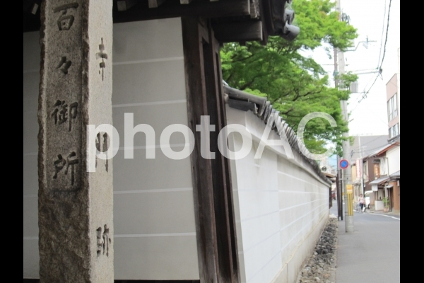 門跡寺院の土塀と寺の内通り。の写真