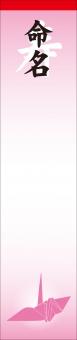 命名 名前 短冊 内祝い 内祝 孫 子供 産まれる 出産 祝い 祝 名づけ 名付け 素材 背景 ピンク 桃色 寿 お祝い事 御慶 慶事 悦び ライフイベント ライフ イベント 出生 新生 生誕 誕生 祝事 白 紅白 贈り物 ギフト 鶴 つる 02 命名札