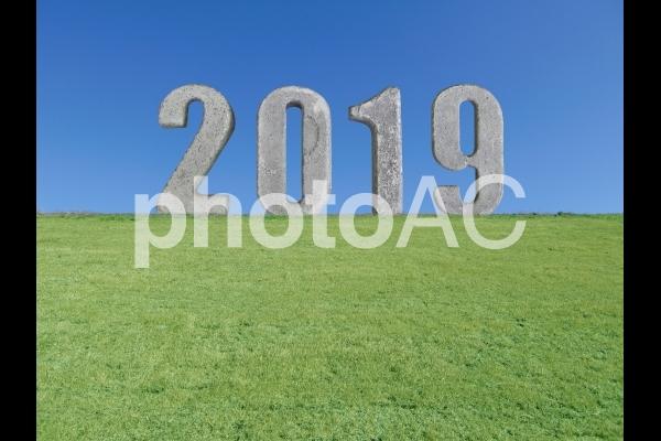 2019年 1の写真