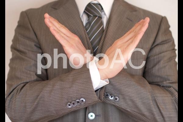 ビジネスマン【ダメ、ぜったい】の写真