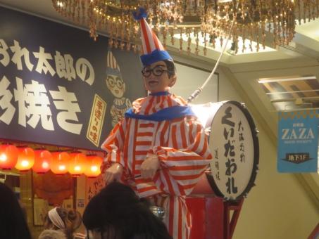 くいだおれ太郎に関する写真写真素材なら写真ac無料フリー
