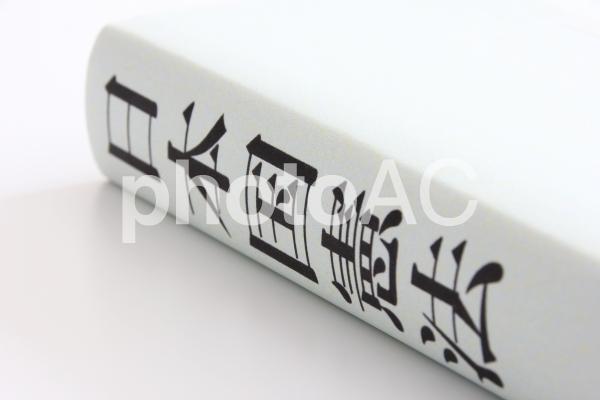 日本国憲法の写真