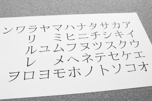 カタカナ 片仮名 かたかな 文字 言葉 日本語 海外 外国人 モジ コトバ 背景 素材 背景素材 ウェブ素材 ブログ素材 japan JAPAN KATAKANA katakana Katakana Japan 会話 交流 学習 勉強 読み書き web WEB Web ラーニング
