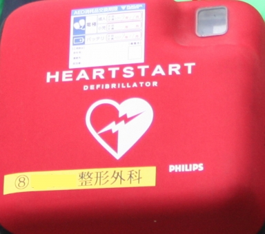 AED 救急 救護 医療 病気 ハートスタート 心筋梗塞
